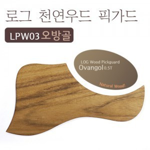 Log - wood pickguard (ovangol)